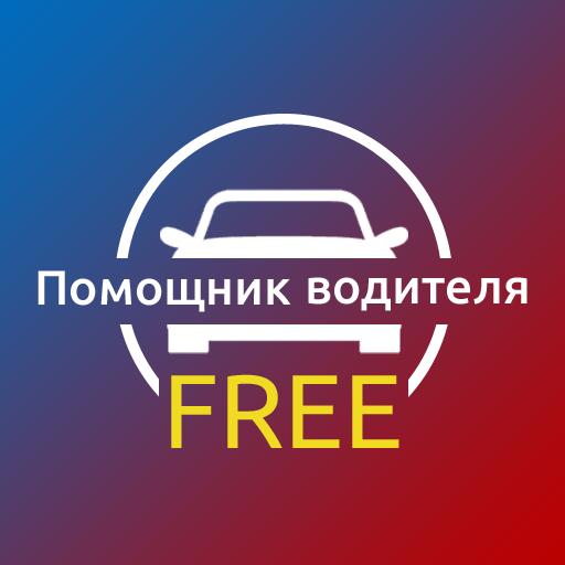 Помощник водителя FREE