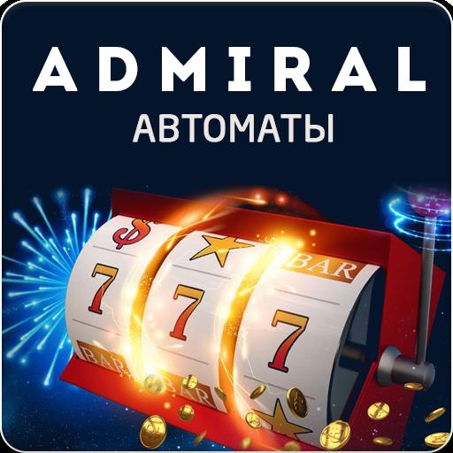 Адмирал автоматы и слоты 2017