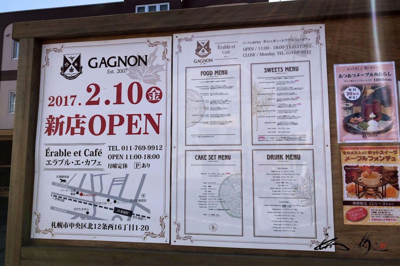 NEWショップ「GAGNON Érable et Cafe」