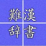 Hard reading kanji Icon
