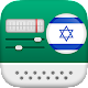 Radio Israel Download on Windows