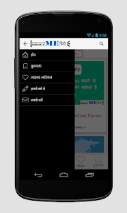 ShoutMeHindi- screenshot thumbnail