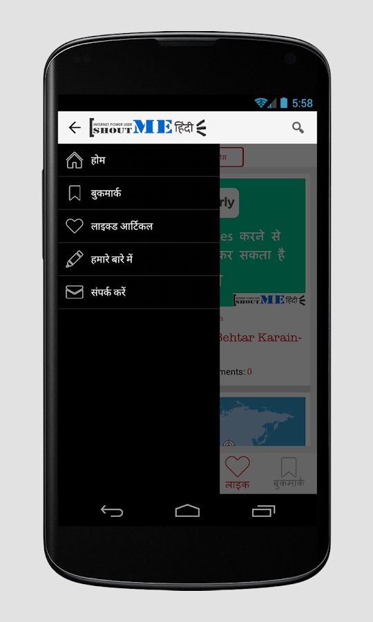 ShoutMeHindi- screenshot