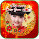 Download Happy Chinese New Year 2020 Photo Frames For PC Windows and Mac