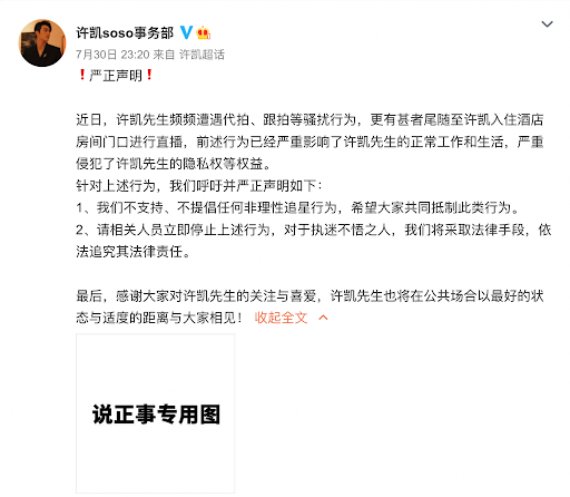 Xu Kai Slams Stalker Behavior of Live Streaming Him from His Hotel Room Door