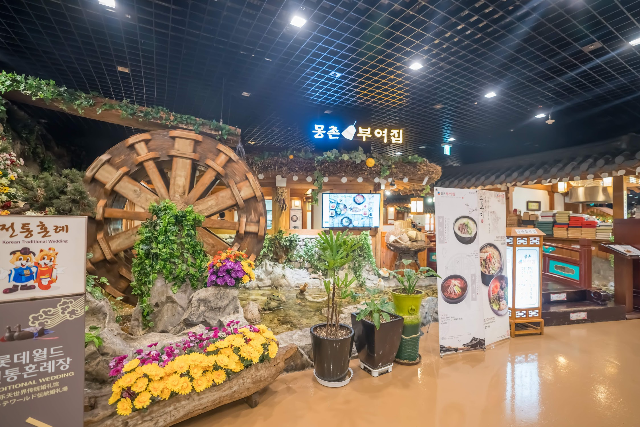 Lotte World Folk Museum Restaurant