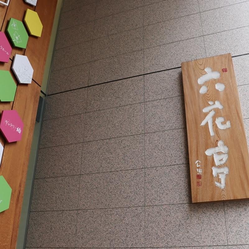 売り切れ必至! 六花亭札幌本店の喫茶室限定のオリジナルスイーツ「さっぽろ植物園(春)」と「日向夏の杏仁豆腐」