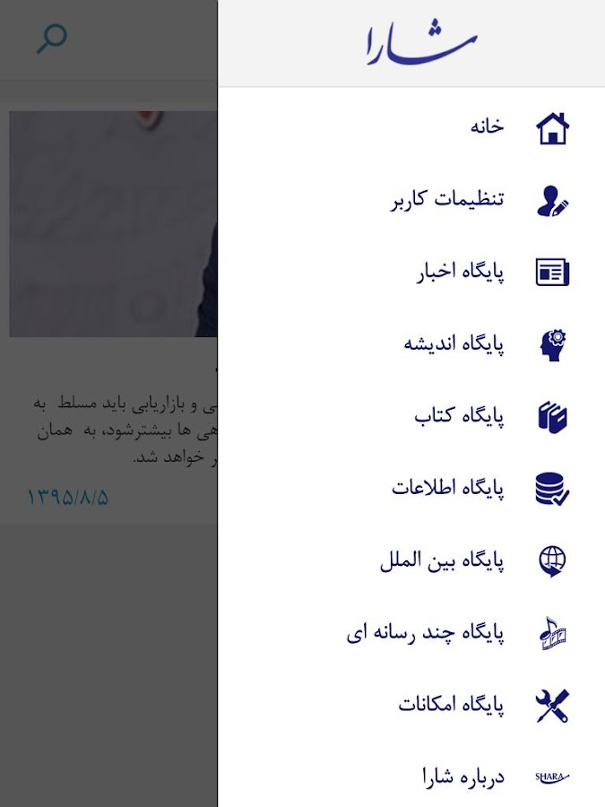 ‫شارا نیوز‬‎- screenshot