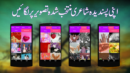 writing urdu poetry on photo APK screenshot thumbnail 13