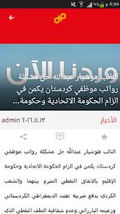 Download ديالى برس For PC Windows and Mac apk screenshot 5