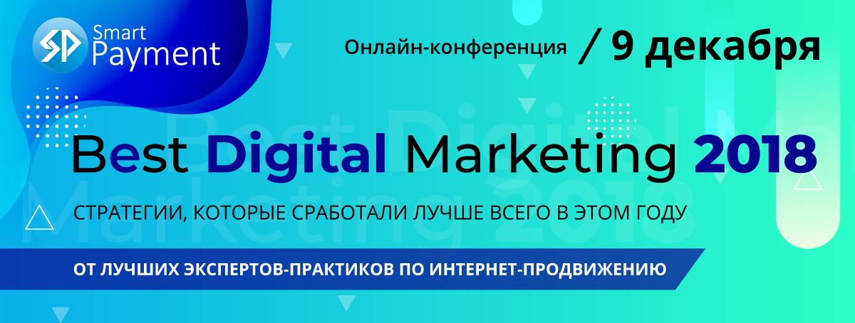 Best Digital Marketing 2018