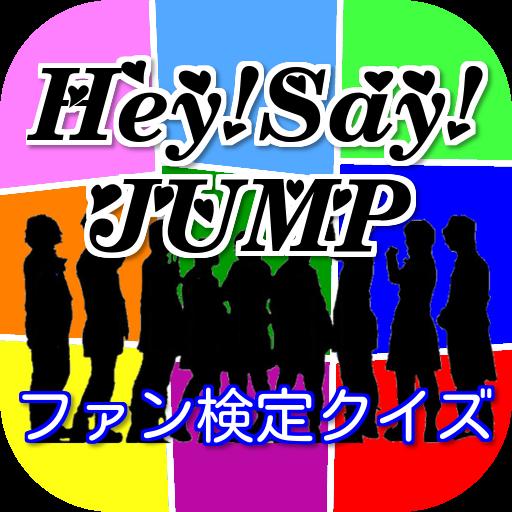 JUMPer検定 ヘイセイジャンプのクイズ 益智 LOGO-玩APPs