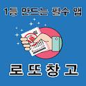 로또창고 - 분석정보 무료 공유 앱 icon