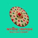 Assamese Calendar 2021 icon