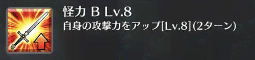 怪力[B]