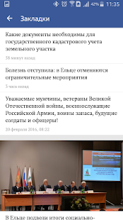 ЕЛЕЦ Live- screenshot thumbnail
