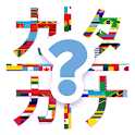 Katakana Practice Country (Japanese Learning App) icon