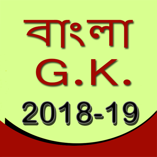 GK in Bangla 2018 - Apps on Google Play