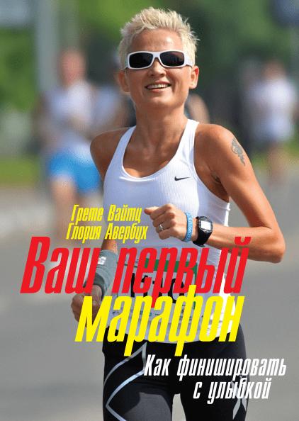 лучшие книги о беге - «Ваш первый марафон» Грете Вайтц и Глория Авербух