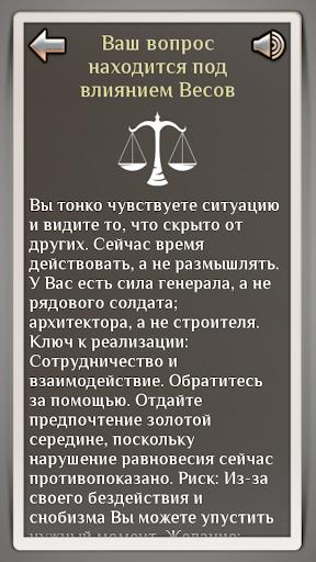 Зодиак - карманный советник