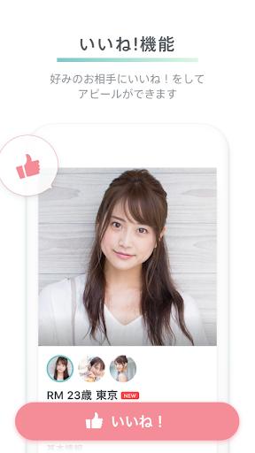 Pairs-婚活・恋活・出会い探しマッチングアプリ-登録無料 screenshot 5