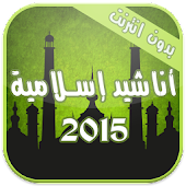 Anachid 2015 without internet