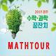 (초등)2019 경주 수학과학꿈잔치 MathTour Download on Windows