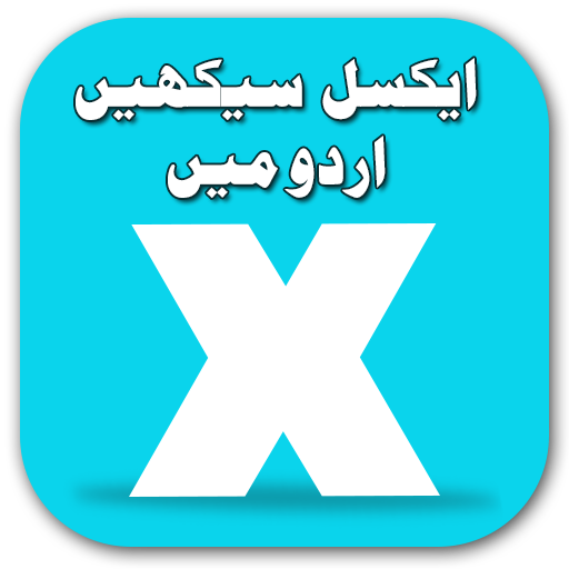 Learn excel in Urdu