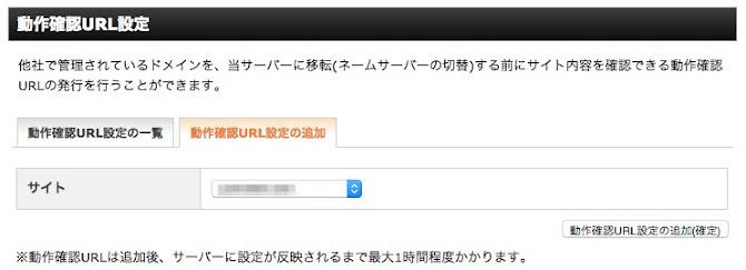 エックスサーバーの動作確認URL