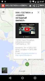 ГЕСТИОН- screenshot thumbnail