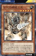 古代の機械工兵