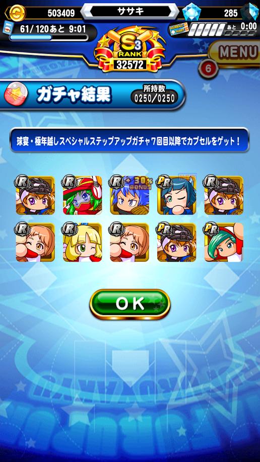 冴木ガチャ90連目