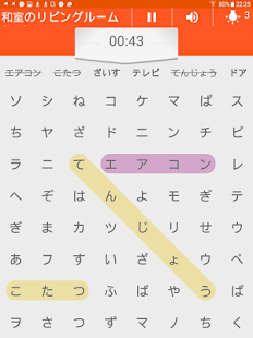 ワード検索 - 無料ゲーム - náhled