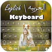 New Arabic Keyboard – Arabic English Keyboard