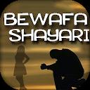 Bewafa Shayari Image - HD icon