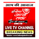 India Aajtak TV Live for PC-Windows 7,8,10 and Mac