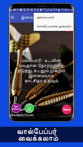 All Fruit Name And Its Benefits In Tamil Daily App 3.0.1 screenshots 6