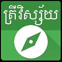 Trey Visay - Khmer Compass icon