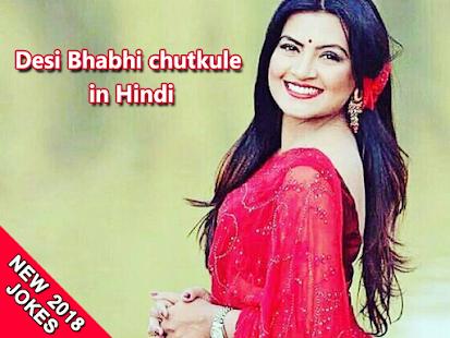 गज़ब देसी भाभी चुटकुले : Latest Hindi Jokes 2018 - náhled