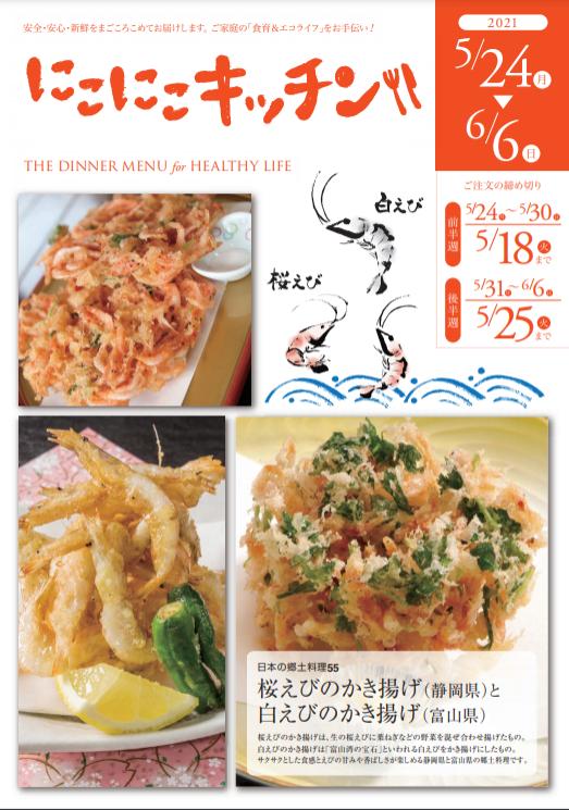 浜松の食材宅配サービスならサンクック 今日はごはん作りたくないな。と思う日の応援団!コレがあればなんとかなりますよ~最新カタログCheck【6月上旬号】