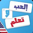 تعلم اللغة الانجليزية - العب و تعلم icon