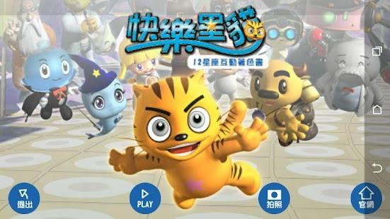 快樂星貓 AR互動著色宣傳 - náhled