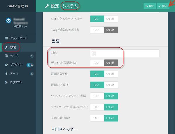 grav 言語設定画面