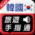 韓國旅遊手指通 免費版 apk