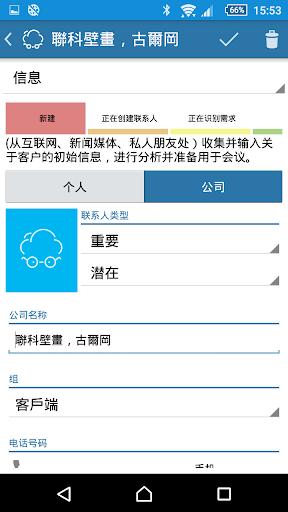 玩免費商業APP|下載Smarty CRM 组织者 app不用錢|硬是要APP