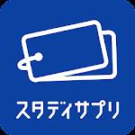 スタディサプリ 英単語 中学英語、大学受験からTOEICまで Icon
