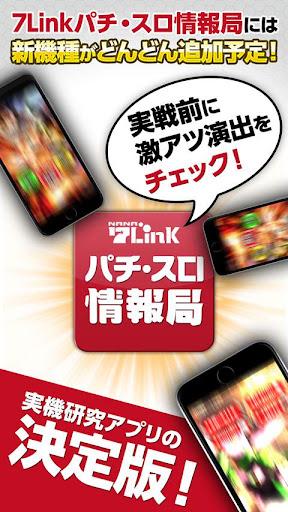 玩免費博奕APP|下載パチスロひぐらしのなく頃に絆〜7Link パチ・スロ情報局〜 app不用錢|硬是要APP