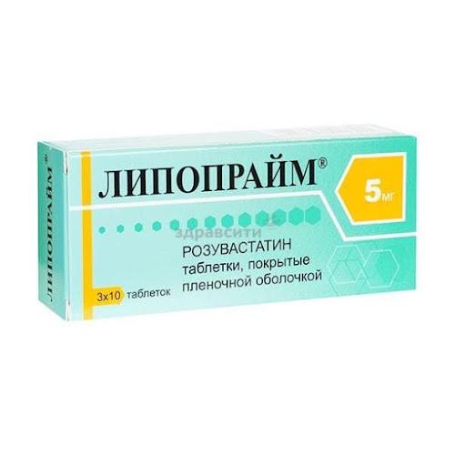 Липопрайм таблетки п.п.о. 5мг 30 шт.