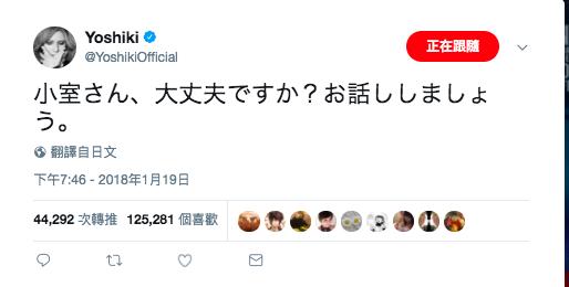 小室哲哉 宣佈引退 濱崎步 globe 馬克 等藝人均發言聲援  YOSHIKI 「有一天再一起創作音樂吧」