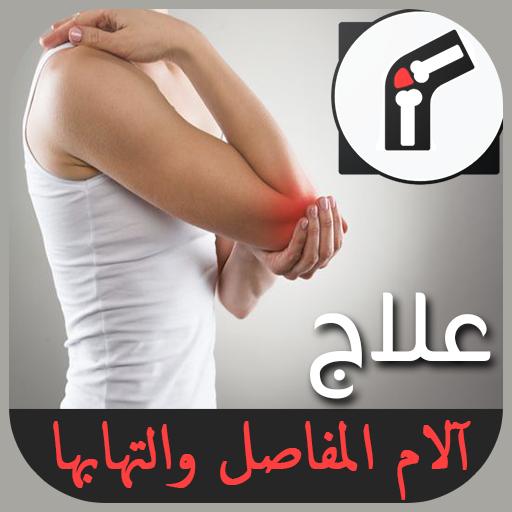 علاج آلام المفاصل والتهابها في ايام (app)